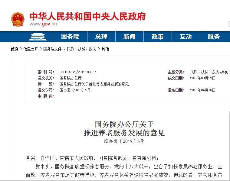 《国务院办公厅关于推进养老服务发展的意见》.jpg