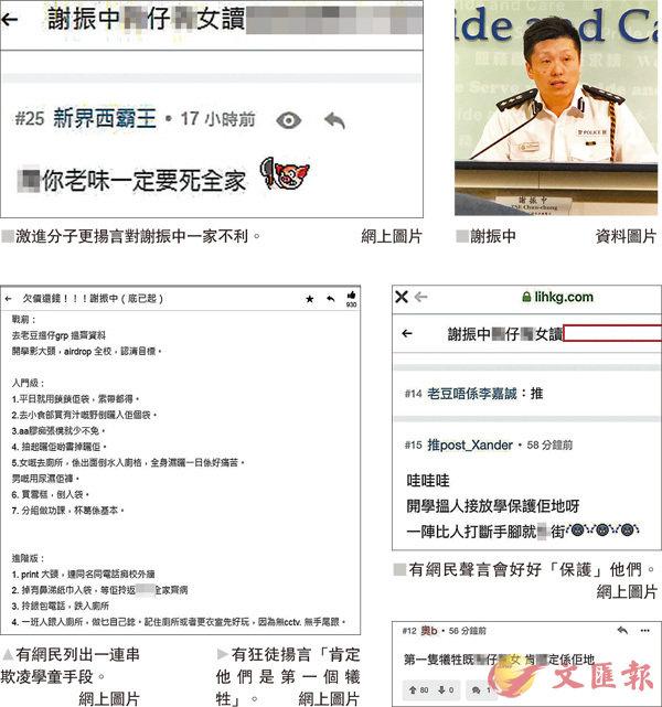 香港暴徒恐吓总警司子女 扬言让其开学后第一个牺牲