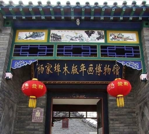 杨家埠木版年画博物馆