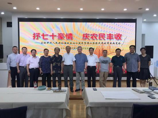 迎国庆暨丰收节书画笔会在京举行