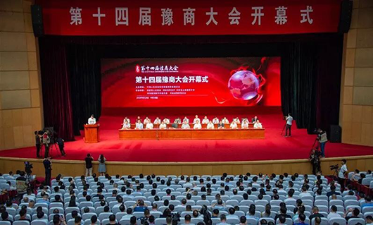 第十四届豫商大会在河南省鹤壁市开幕