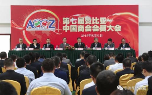第七届赞比亚中国商会会员大会成功召开