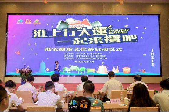 特色文化赋能旅游经济 江苏淮安掼蛋文化游启动