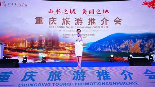 """""""山水之城·美丽之地""""重庆文化旅游推介会举行"""