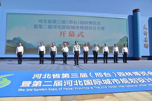 河北省第三届(邢台)园林博览会开幕