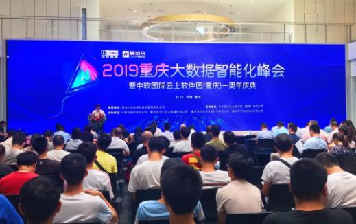 智能创新 群贤毕至 重庆云上园周年庆典举行