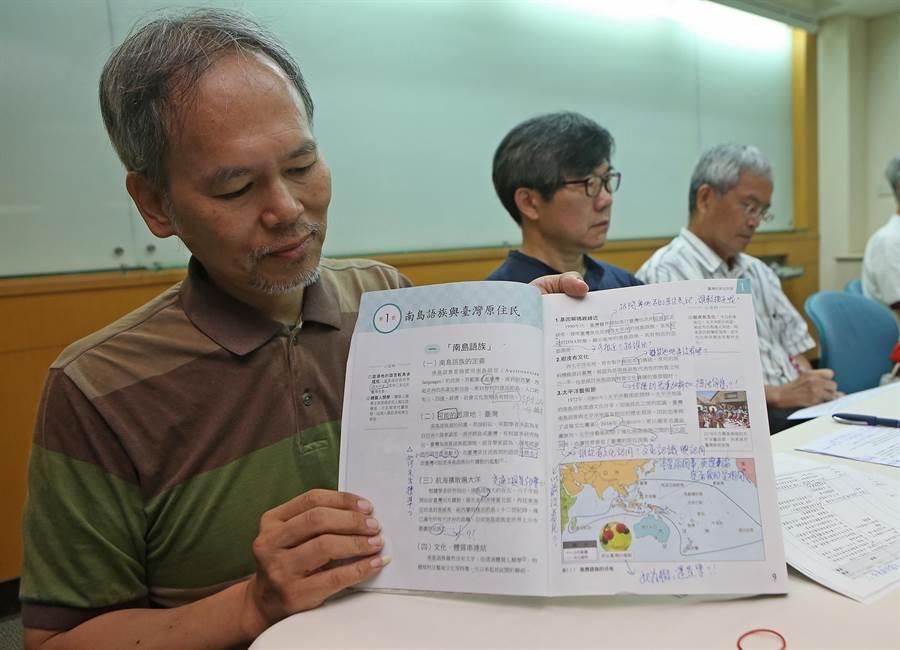 台历史教材用DNA否定台湾人与大陆关系 台学者痛批