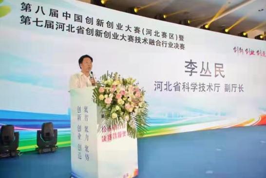 第七届河北省创新创业大赛技术融合行业决赛举办