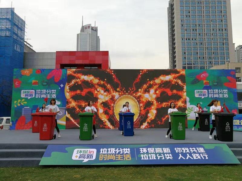 陕西西安高新区践行垃圾分类系列活动正式启动