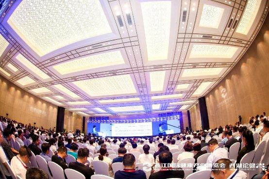 2019第五届西湖论健国际高峰论坛在杭成功举办