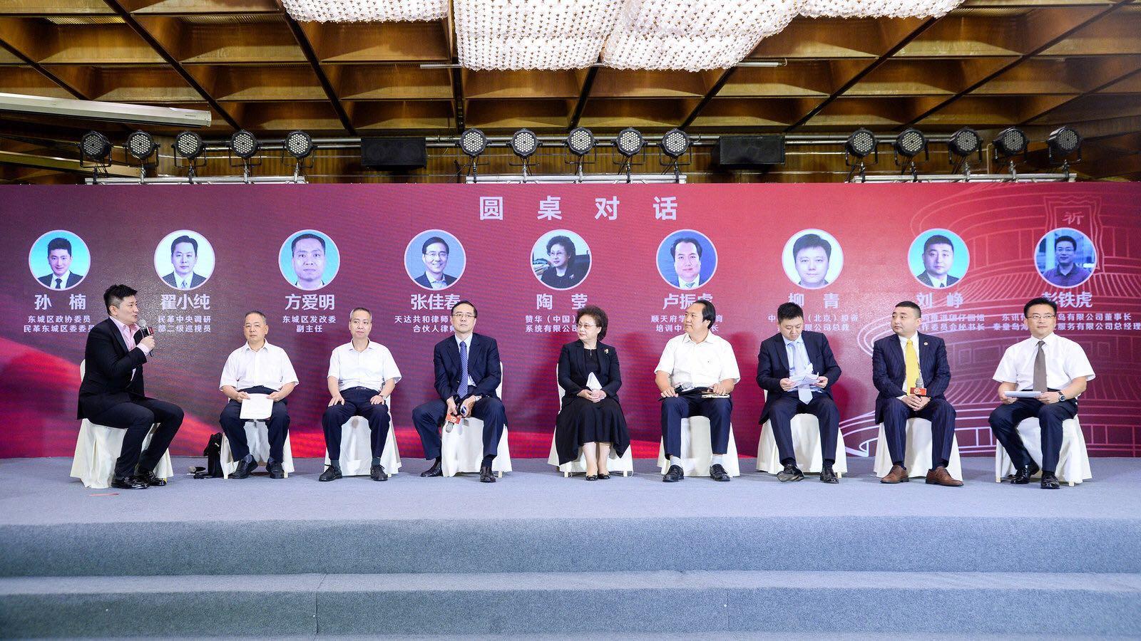 """首届""""中山论坛""""在京举办 聚焦如何优化营商环境"""