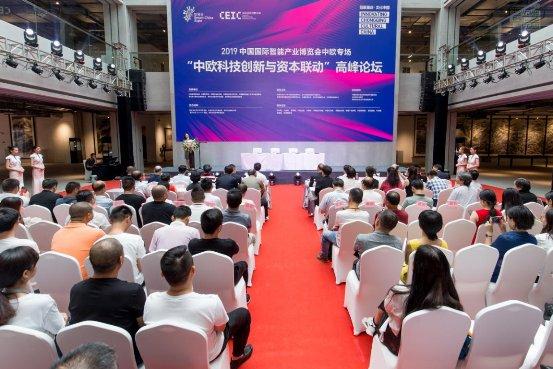 中欧科技创新与资本联动高峰论坛在重庆召开