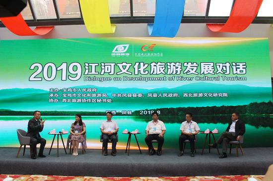 2019首届江河文旅发展对话在陕西凤县举行
