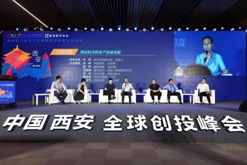 2019全球创投峰会——航空航天主题论坛召开