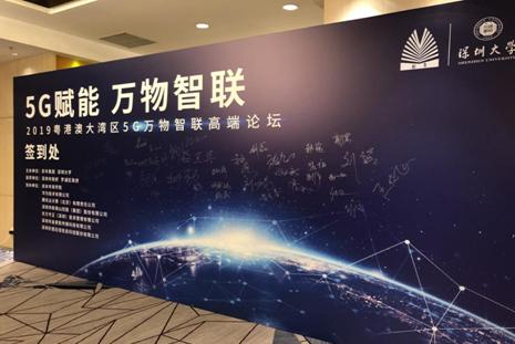 5G赋能万物智联 2019粤港澳大湾区5G高端论坛顺利召开