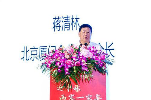 """喜迎中秋,在京两岸企业家""""博饼""""话团圆"""