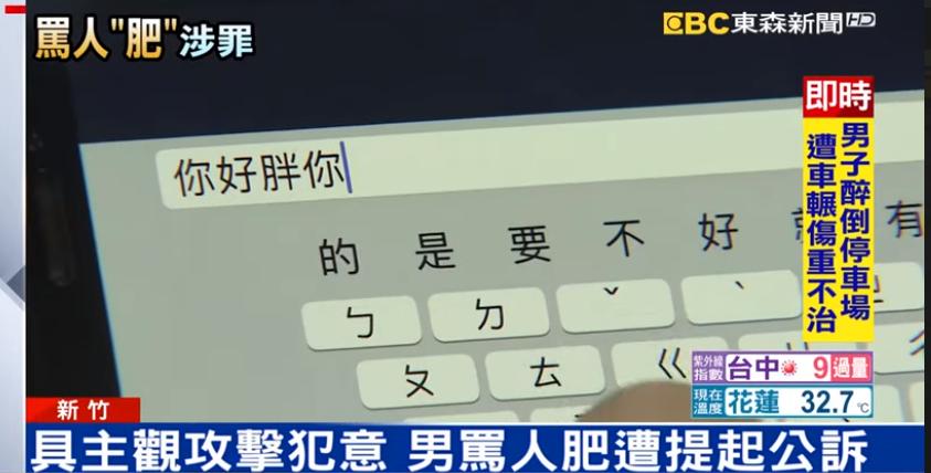 台湾男子聊天群内骂他人:年纪轻轻就吃那么肥!被提起公诉