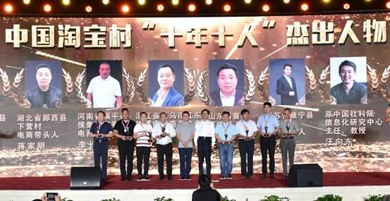 """马云淘宝村高峰论坛上 为淘宝村""""十年十人""""颁奖"""