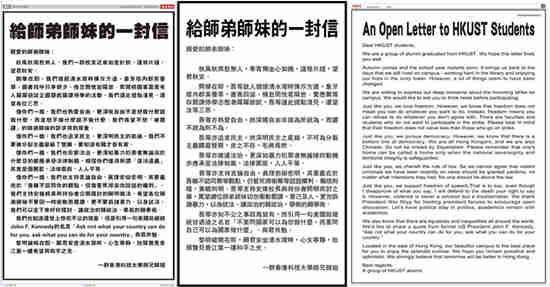 专访港校给师弟师妹的一封信发起人:勿冲动罢课,更勿诉诸暴力