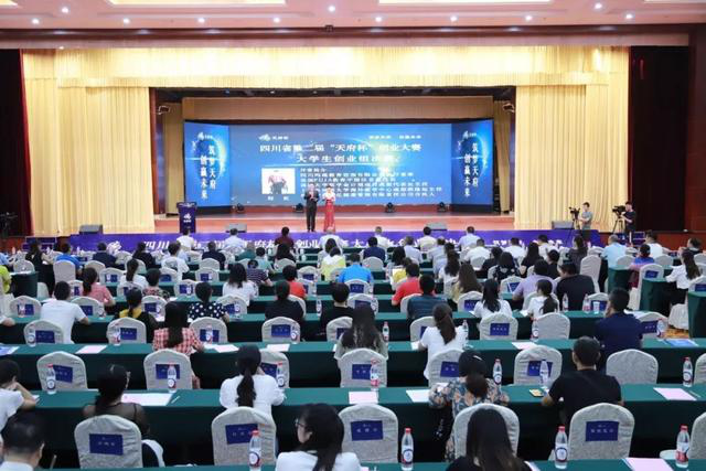 """""""天府杯""""创业大赛大学生创业组决赛在内江举行"""