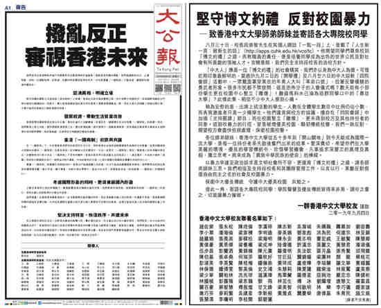 香港各团体登报呼吁:反对校园暴力 审视香港未来