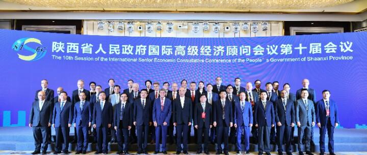 陕西省政府国际高级经济顾问会议在西安举行