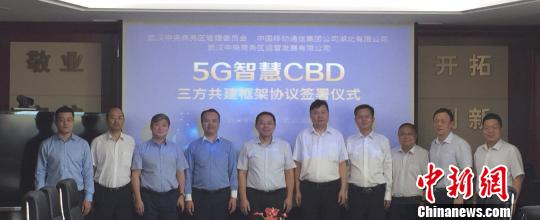 湖北首个5G智慧示范园区落地武汉CBD