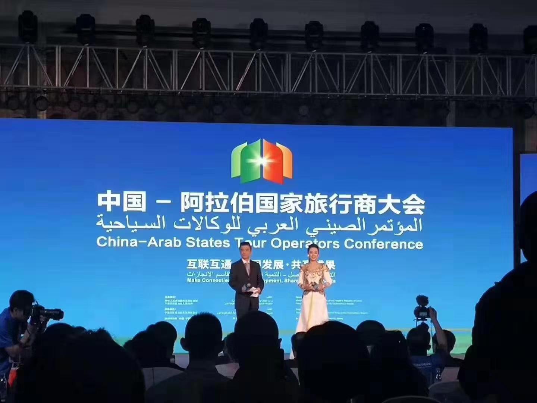 <b>中国—阿拉伯旅行商大会启幕</b>