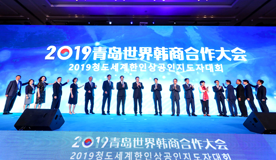 2019青岛世界韩商合作大会在青岛市城阳区开幕