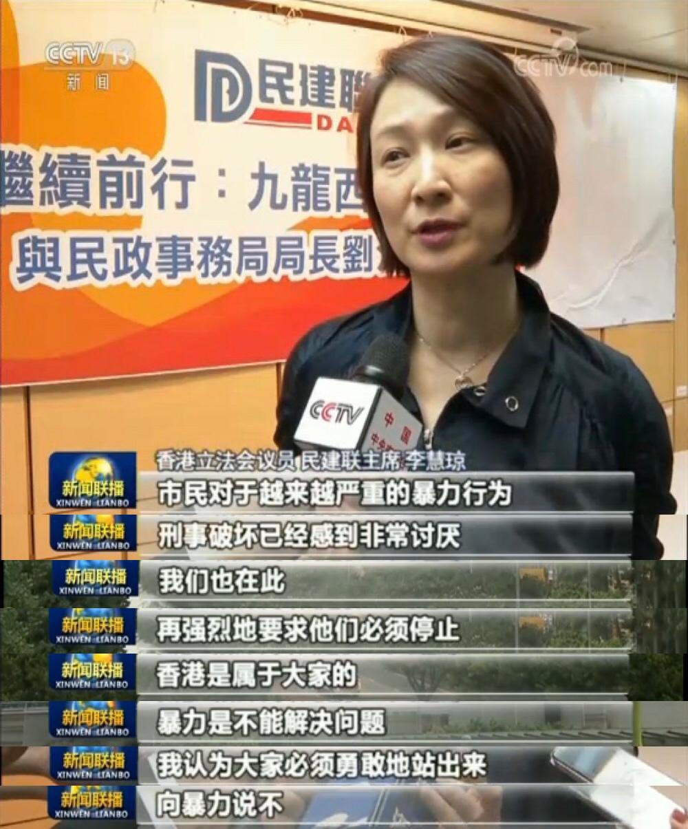 香港各界谴责暴力行径 呼吁恢复秩序 - 资讯 - 海外网