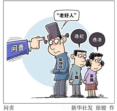 """海外网评:时隔3年,党内问责条例""""大修""""释放重要信号"""
