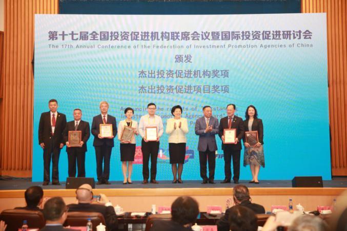 第十七届全国投资促进机构联席会议厦门召开1.jpg