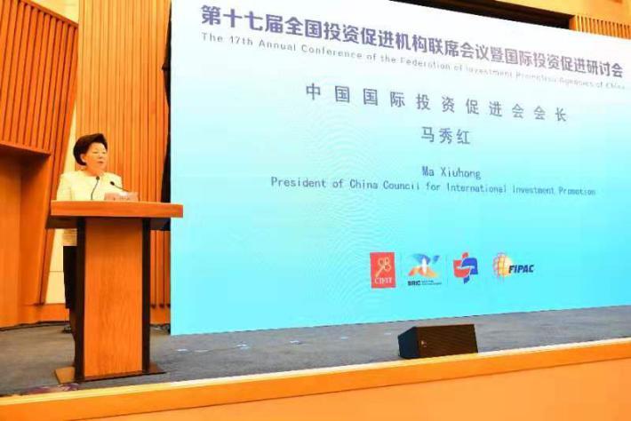 第十七届全国投资促进机构联席会议厦门召开3.jpg