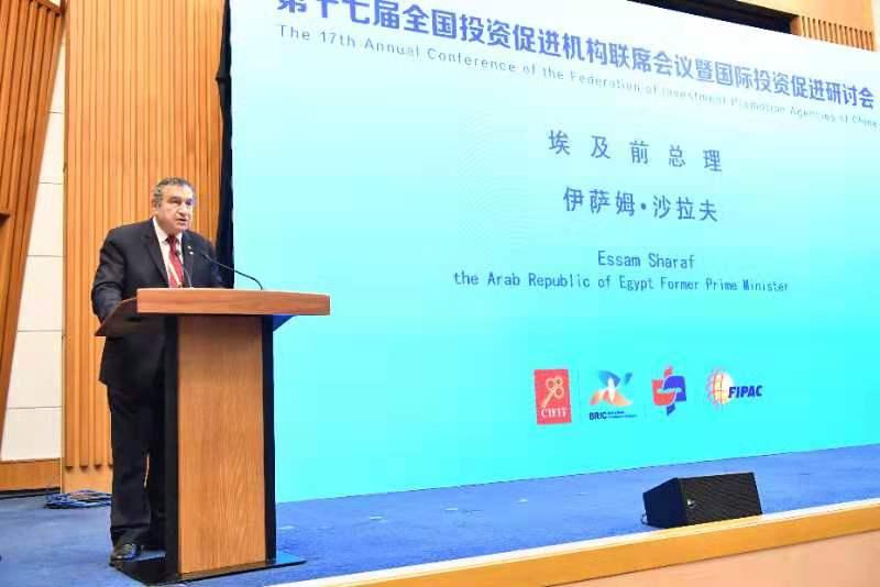 第十七届全国投资促进机构联席会议厦门召开4.jpg