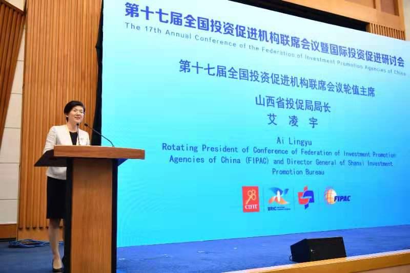 第十七届全国投资促进机构联席会议厦门召开5.jpg