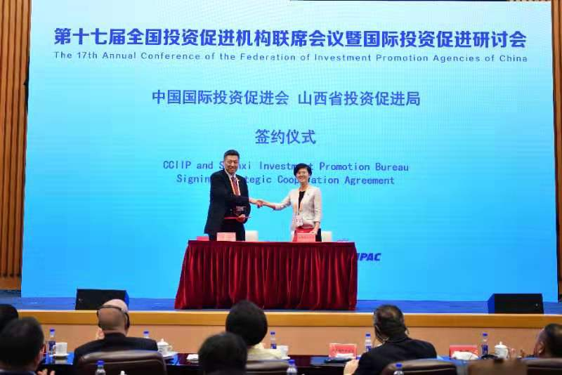 第十七届全国投资促进机构联席会议厦门召开6.jpg