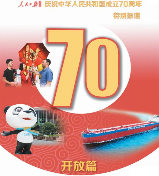 【海外版国庆特刊·开放篇】开放的中国拥抱世界