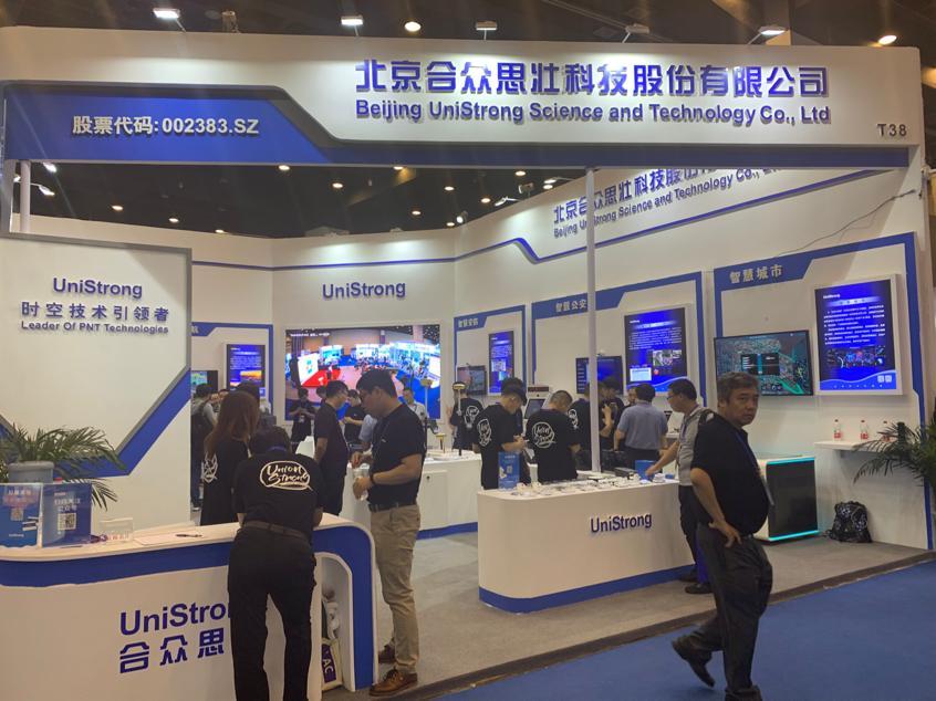 """国内首个""""北斗+5G""""应用方案发布3.JPG"""