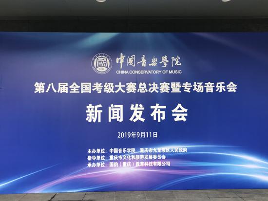 中国音乐学院第八届全国考级大赛新闻发布会在北京召开