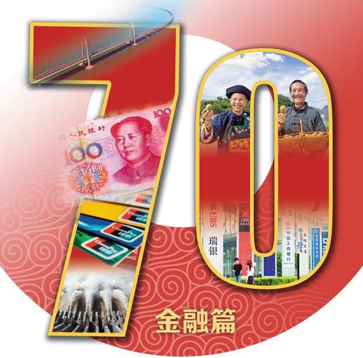 【海外版国庆特刊·金融篇】融通中国经济的血脉