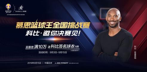 科比强势助阵慕思篮球王全中国总决赛