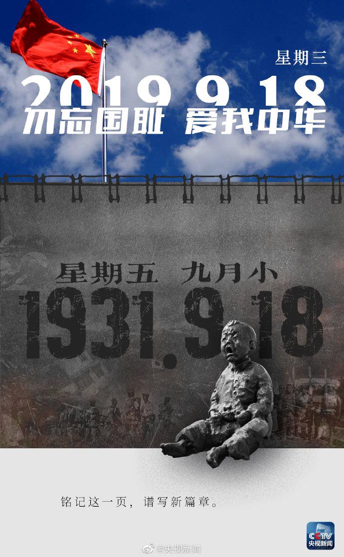 央视热评:今日中国 再也不是88年前的中国(图2)
