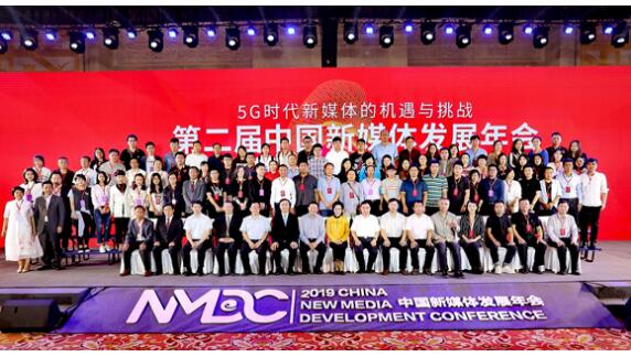 """第二届新媒体发展年会在济举行:800多位新媒体""""最强大脑""""共话5G时代机遇与挑战"""