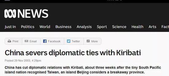 蔡英文当局又丢一邦交国 陈水扁时期的记录被破