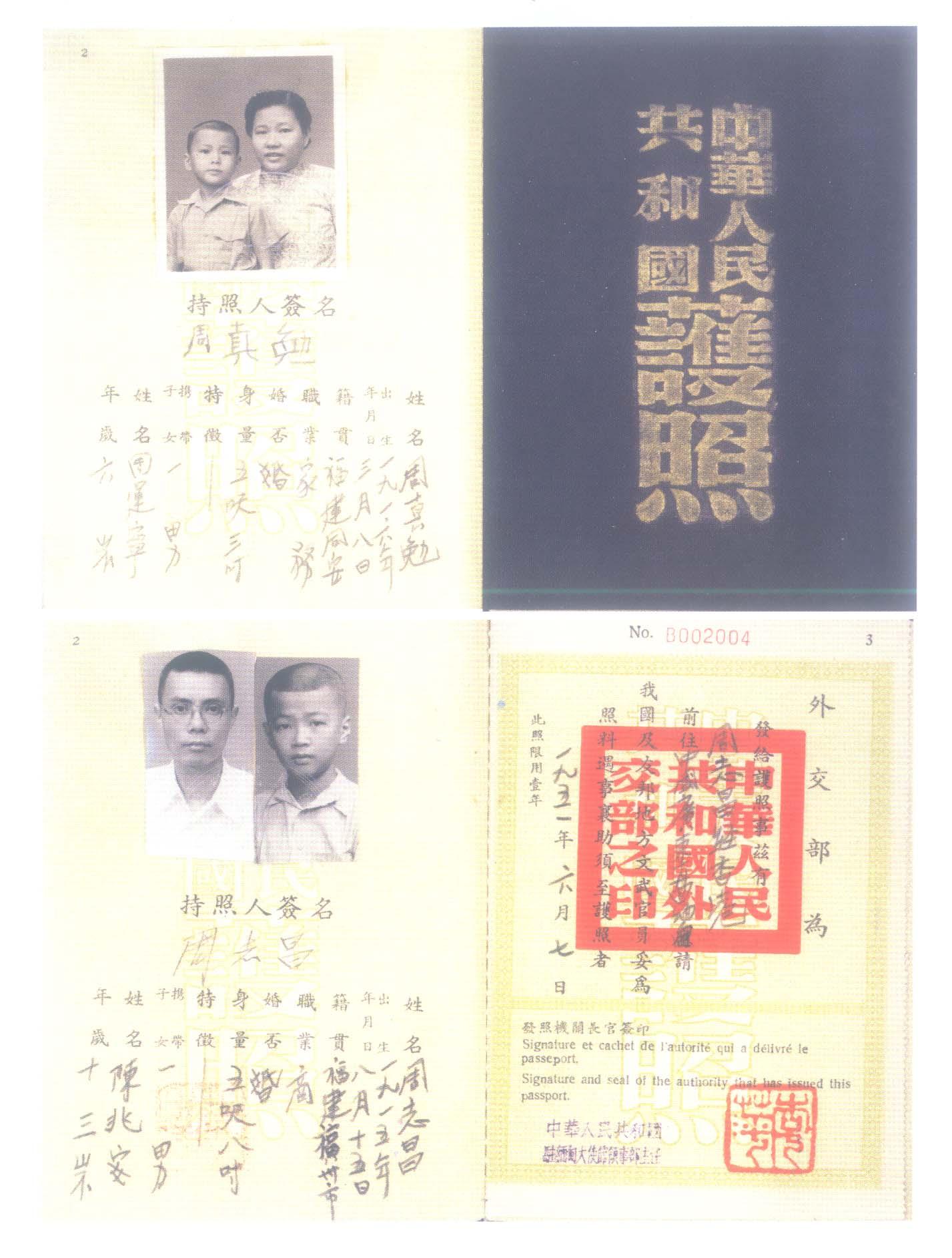 周运宁与大人回国时的护照.jpg