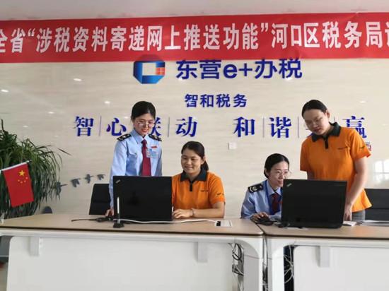 东营税邮合作在全省率先开通涉税资料寄递业务 (1)_副本.jpg