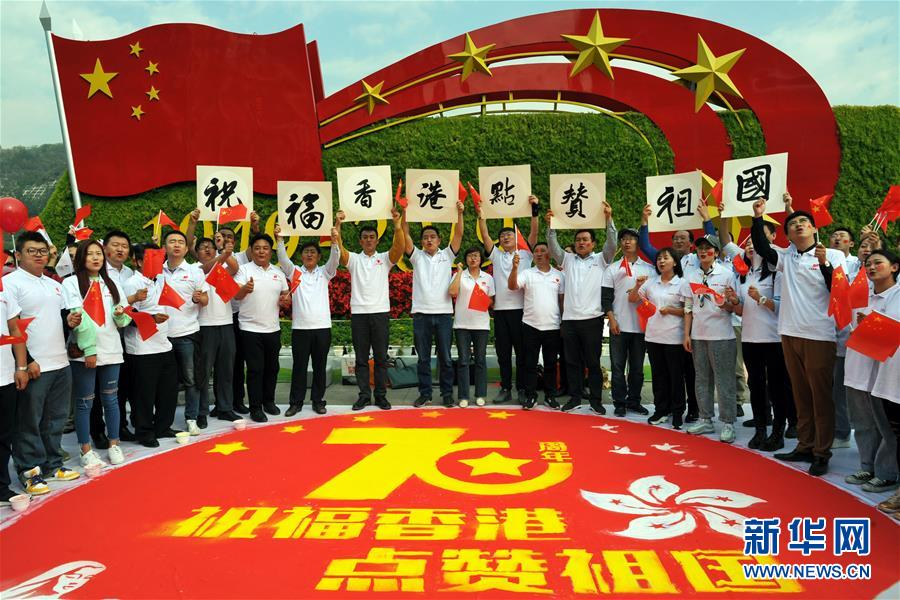 """(社会)(6)多地举行""""祝福香港·点赞祖国""""活动"""