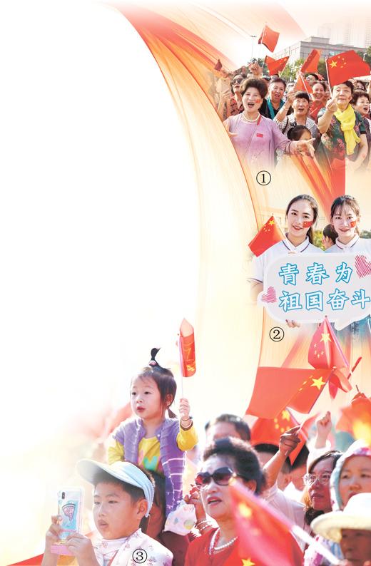 【人民日报国庆特刊】礼赞新中国 放歌新时代