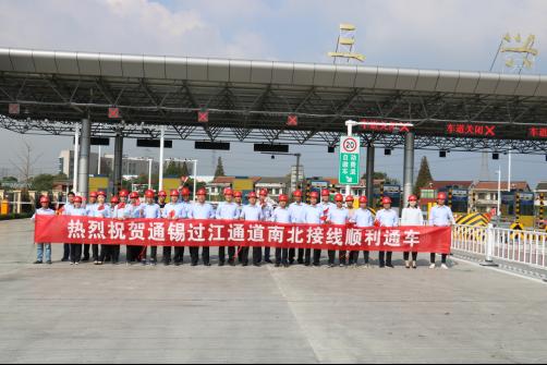 无锡至南通过江通道高速公路项目投入运营134.png