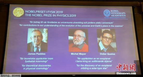 当地时间10月8日中午,瑞典皇家科学院将2019年诺贝尔物理学奖一半授予詹姆斯·皮布尔斯(James Peebles),另一半授予米歇尔·马约尔(Michel Mayor)和迪迪埃·奎洛兹(Didier Queloz)。